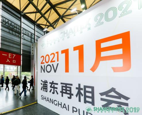 公司受邀请参加第十九届上海国际纺织工业展览会