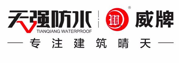 四川防水材料厂家带你充分认识防水材料