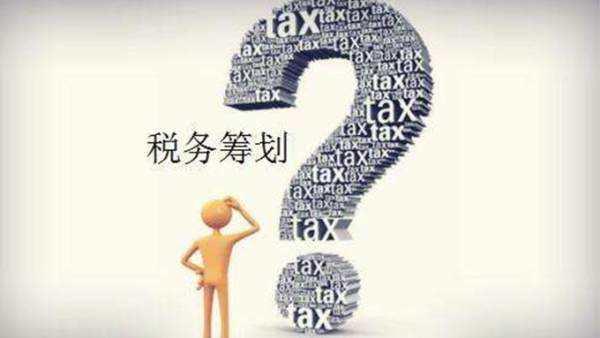 企业税务筹划的时候有哪些风险需要避让?